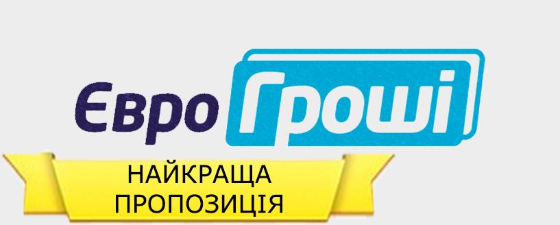 ЄвроГроші-укр